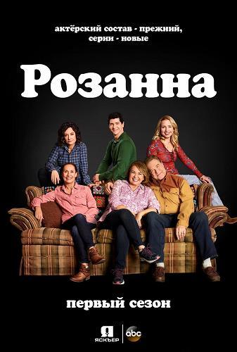 Розанна - Roseanne