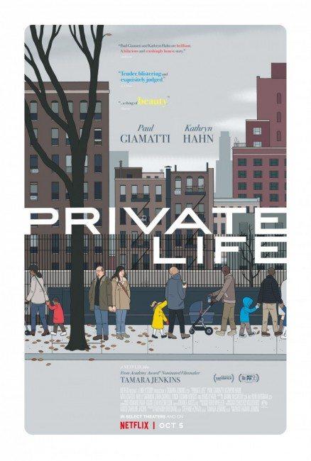 Частная жизнь - Private Life