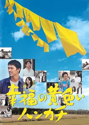 Желтый платочек счастья - Shiawase no kiiroi hankachi