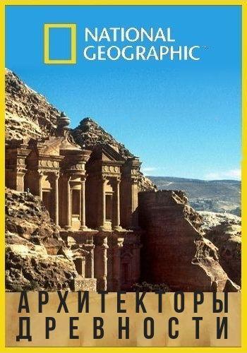 Архитекторы древности - Architects of the Ancient World
