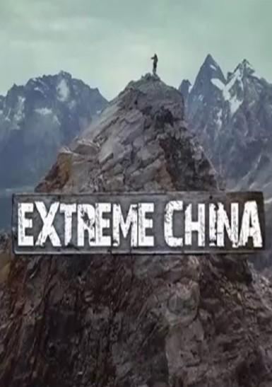 Экстремальный Китай - Extreme China
