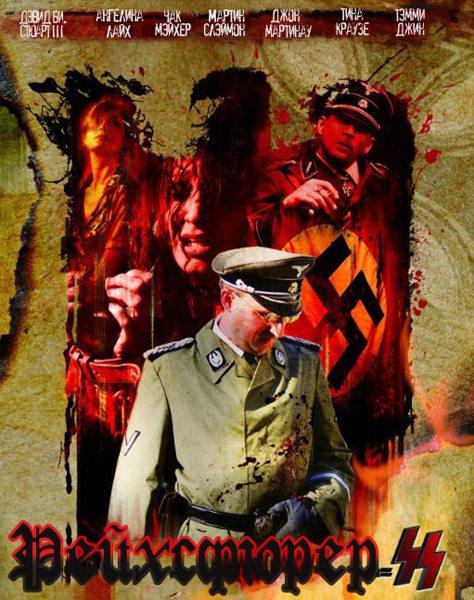 Рейхсфюрер СС - Reichsfuhrer-SS