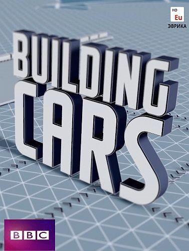 BBC. Как рождаются машины - Building Cars Live
