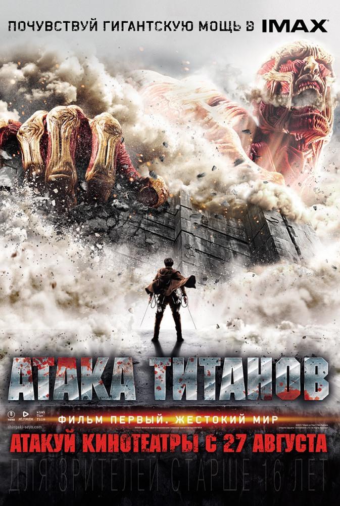 Атака Титанов. Фильм первый: Жестокий мир - Shingeki no kyojin- Attack on Titan