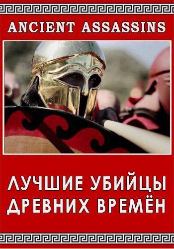 Лучшие убийцы древних времён - Ancient Assassins