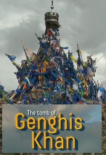 Тайна гробницы Чингисхана - The tomb of Genghis Khan