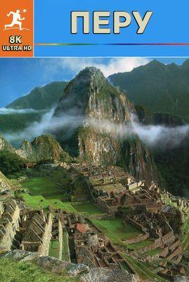 Перу - Peru
