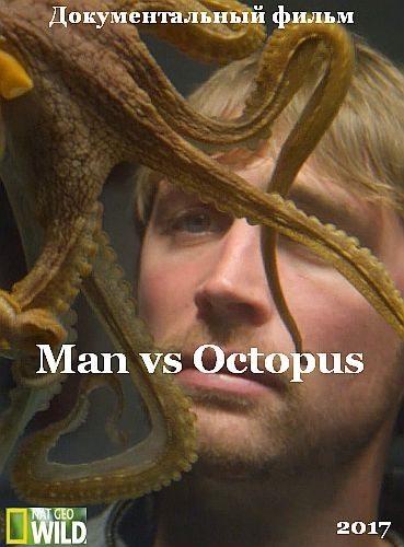 Человек против осьминога - Man vs Octopus