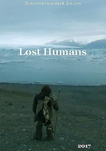 Исчезнувшие люди - Lost Humans