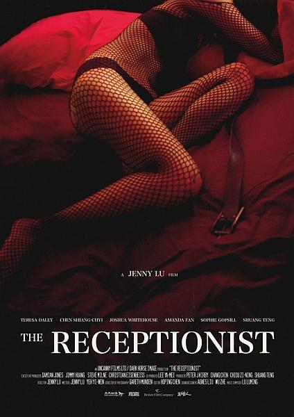 Администратор - The Receptionist