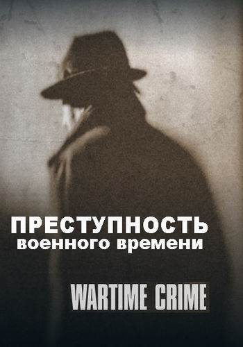 Преступность военного времени - Wartime Crime