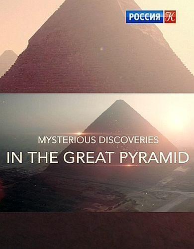 Загадочные открытия в Великой пирамиде - Mysterious Discoveries in the Great Pyramid