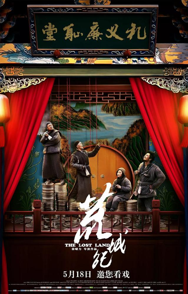 Потерянная земля - Huang cheng ji