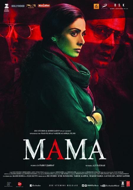 Мама - Mom