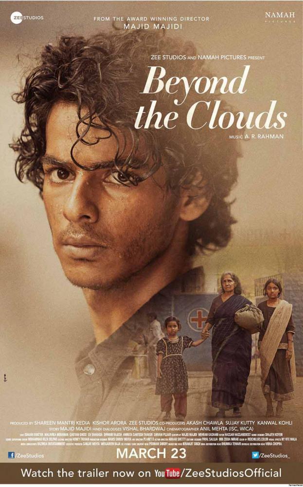 За облаками - Beyond the Clouds