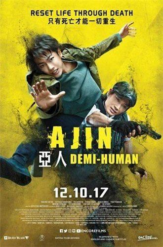 Адзин: Получеловек - Ajin- Demi-Human