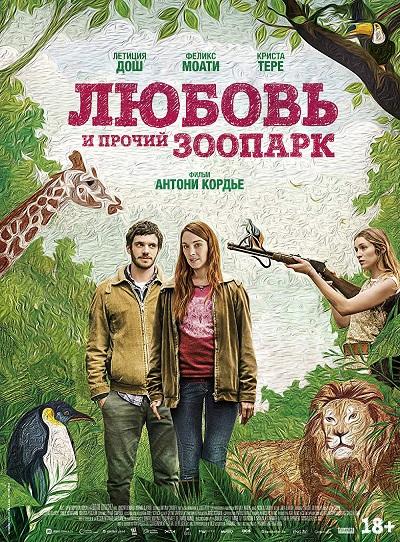 Любовь и прочий зоопарк - Gaspard va au mariage