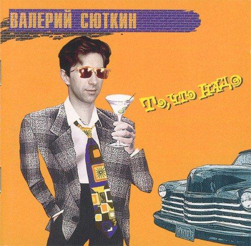 Валерий Сюткин - То, что надо. Юбилейный концерт