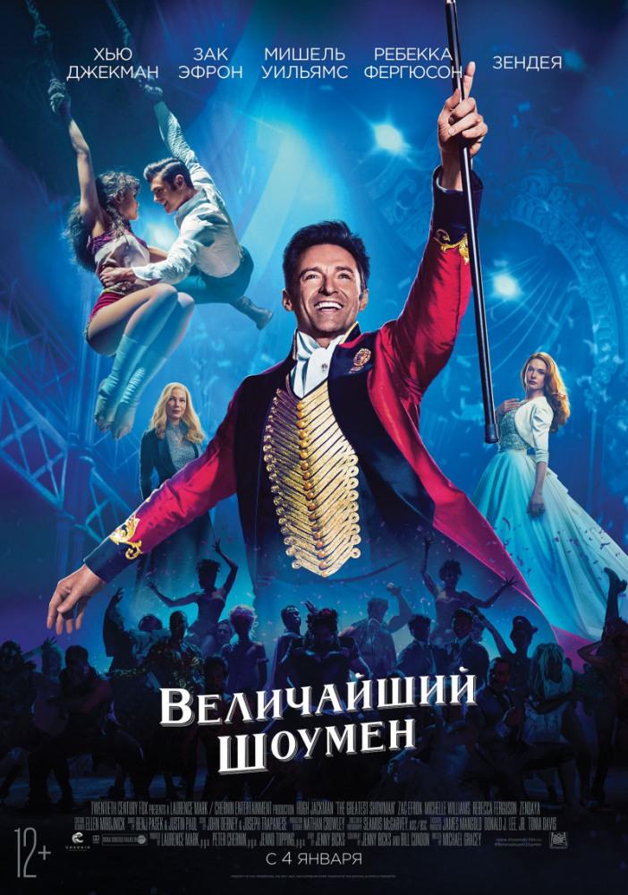 Величайший шоумен - The Greatest Showman