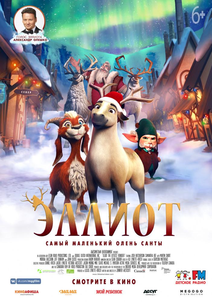 Эллиот - Elliot the Littlest Reindeer