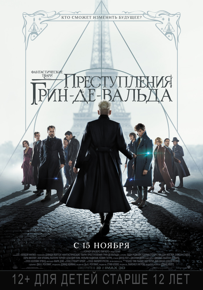 Фантастические твари: Преступления Грин-де-Вальда - Fantastic Beasts- The Crimes of Grindelwald