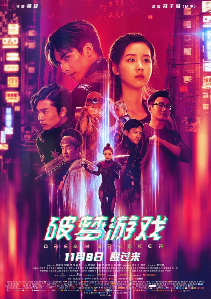 Разбивающий мечты - Po meng you xi