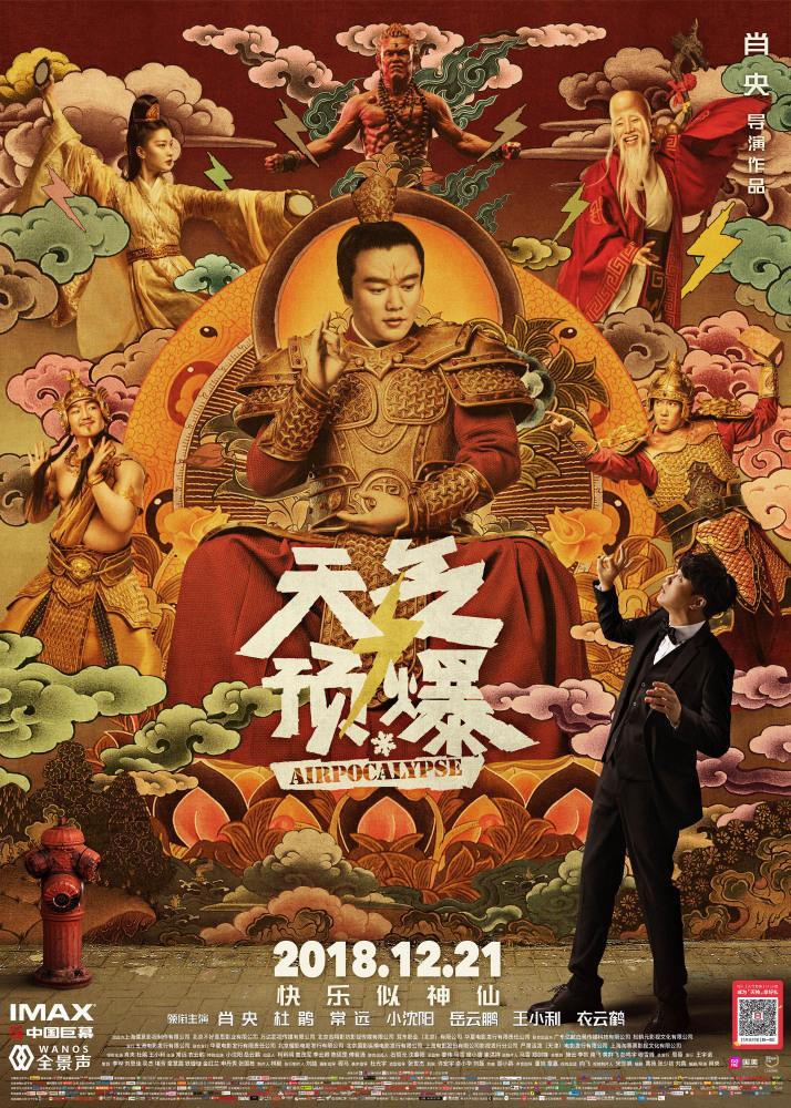 Воздухопокалипсис - Tian qi yu bao