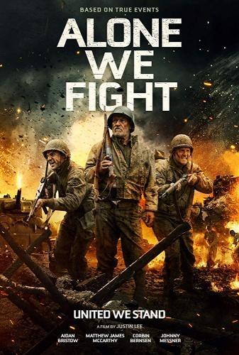 Одни в бою - Alone We Fight
