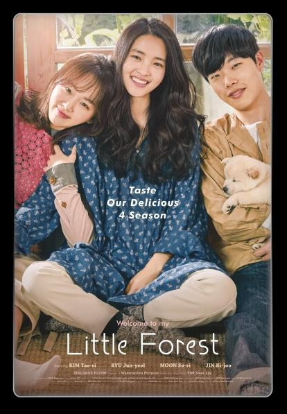 Маленький лес - Liteul poreseuteu