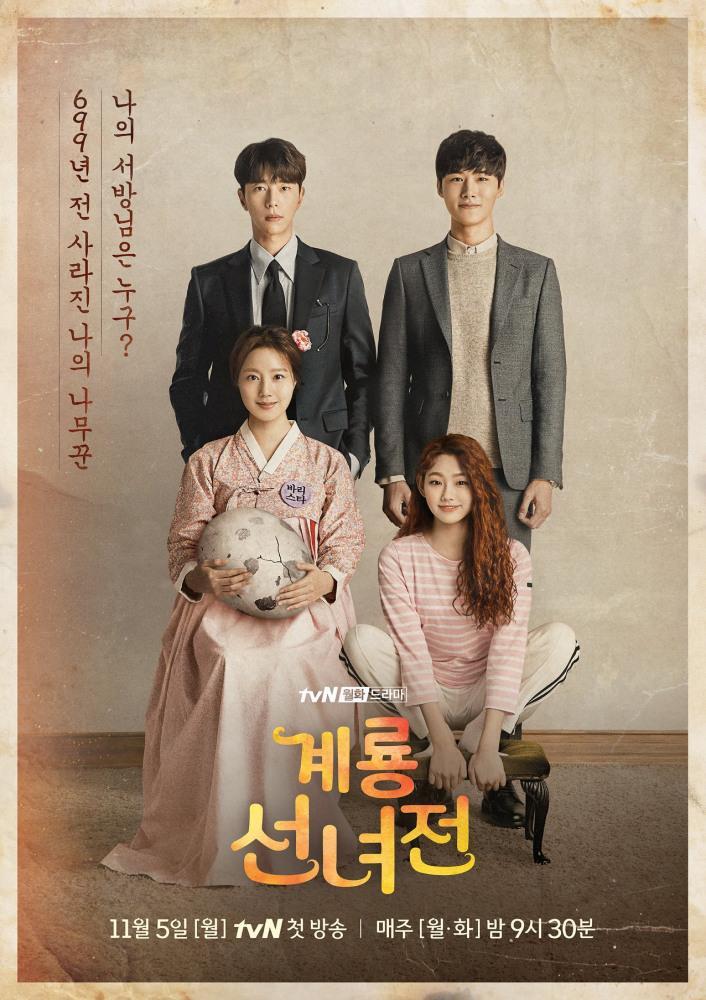 Сказка о керёнской фее - Geryongseonnyeojeon