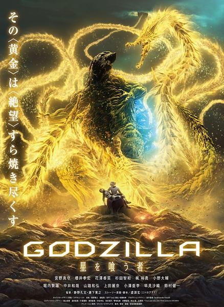 Годзилла: Пожирающий планету - Godzilla- hoshi wo ku mono
