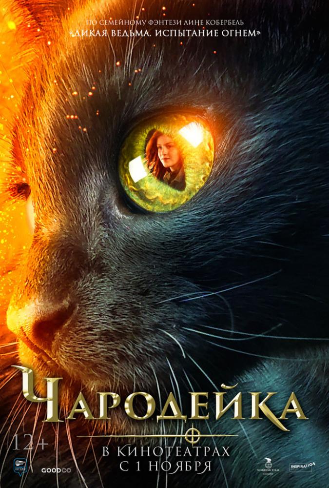 Чародейка - Vildheks