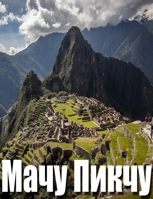 Мачу-Пикчу - Machu Picchu