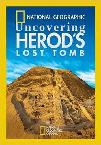 Открытие потерянной могилы Ирода - Uncovering Herod°s Lost Tomb