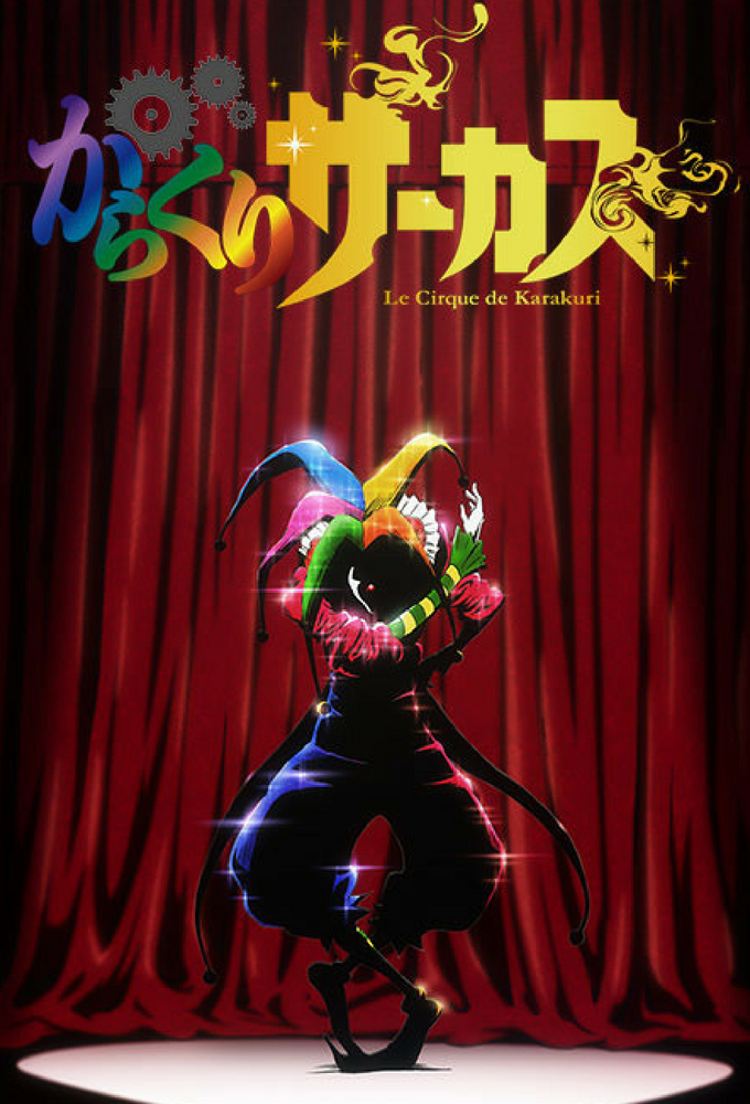 Цирк марионеток - Karakuri Circus