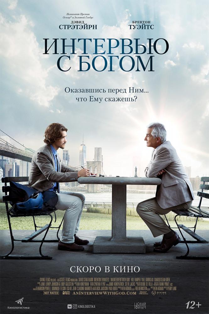 Интервью с Богом - An Interview with God
