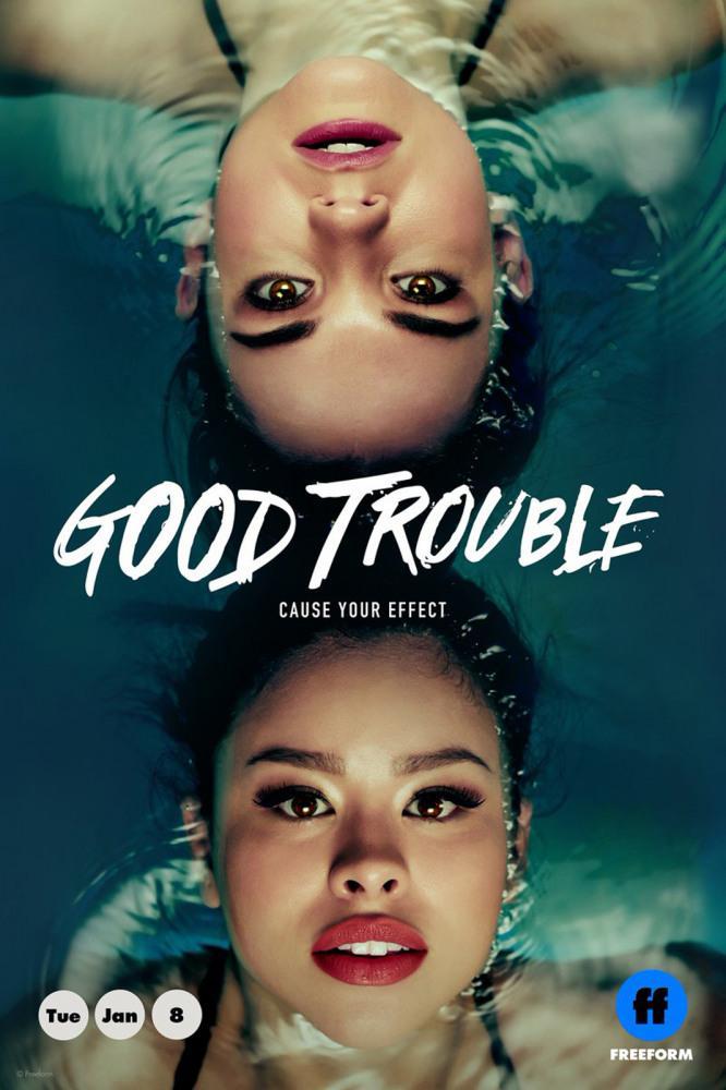 Приятные хлопоты - Good Trouble