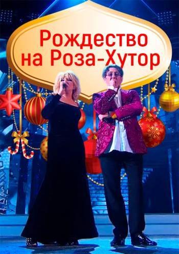 Рождество на Роза-Хутор
