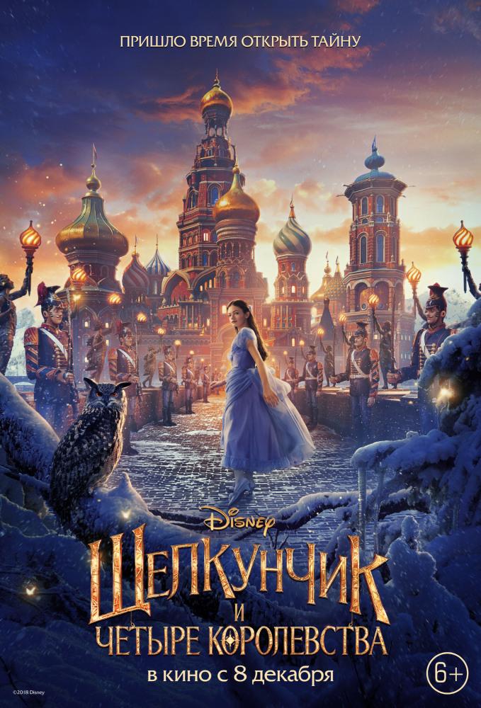 Щелкунчик и четыре королевства - The Nutcracker and the Four Realms