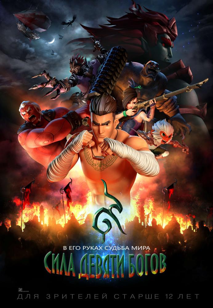 Сила девяти богов - The Legend of Muay Thai- 9 Satra