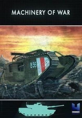Военные машины - Machinery of War