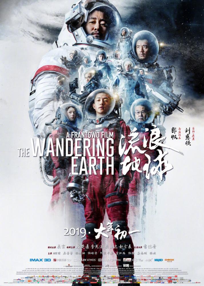 Блуждающая Земля - Liu lang di qiu
