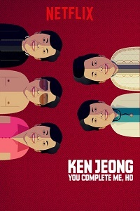 Кен Жонг: Ты моя половинка, Хо - Ken Jeong- First Date