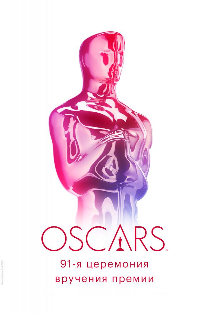91-я церемония вручения премии «Оскар» 2019 - The 91st Annual Academy Awards 2019