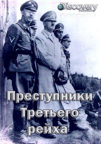 Преступники Третьего рейха - Hitler°s Most Wanted