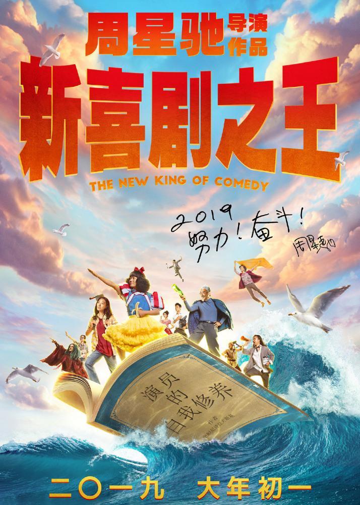 Новый король комедии - Xin xi ju zhi wang