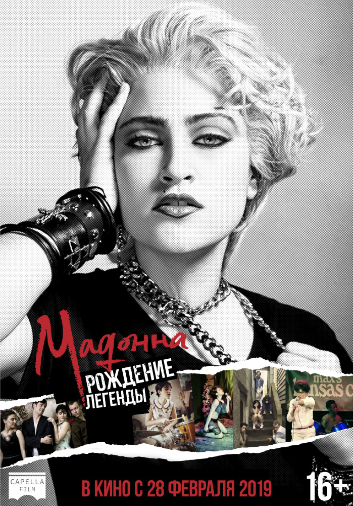 Мадонна: Рождение легенды - Madonna and the Breakfast Club