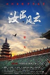 Китайский пленник - The Business Strom of Ruhai