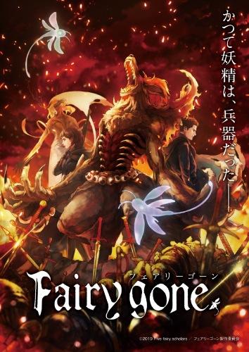 Пропавшие феи - Fairy Gone