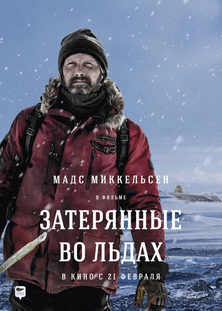 Затерянные во льдах - Arctic